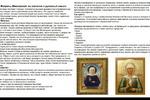 Иконы Матроны Московской, их значение и духовный смысл