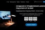 Дизайн для веб студии
