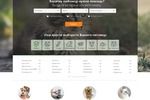 Сайт поиска ветуслуг