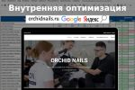 Внутренняя оптимизация сайта ногтевого сервиса