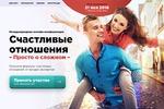 Landing Page для конференции «Счастливые отношения»