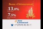 Видеоролик_Банк Клиентский