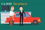 Видеоролик_Car-price.ru