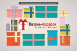 Видеоролик_ Казань-подарок.рф