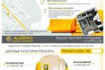 Создание буклета для строительной фирмы.