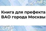 Книга для префекта ВАО города Москвы