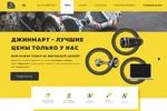 "Интернет магазин ""Джинмарт"""