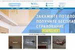 """""""OKpotolki"""" натяжные потолки"""