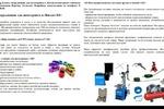 SEO-статья: Оборудование для автосервиса из Китая