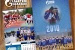 Перекидной календарь А2. Газпром (спорт)
