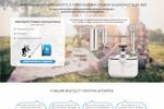 Продающий текст для Landing Page - Самогонные аппараты Koptil