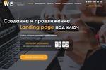 Дизайн Лэндинга для агентства по созданию сайтов