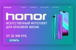 Прототип сайта Honor