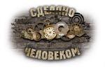 """Логотип группы ВК """"Сделано человеком"""""""