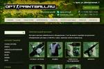 Интернет-магазин пейнтбольного оборудования