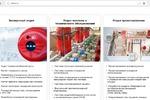 Сайт компании пожарной безопасности