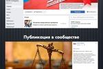 Защита авторского права / Facebook