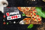 """Баннер для сайта «Акция """"5 пицц за 998 руб.""""»"""