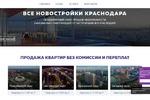 Новостройки Краснодара
