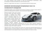 Информационная статья. Аэродинамика прицепа
