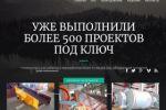 Уже выполнено более 500 проектов