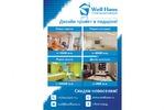 Листовка для строительной компании (Well Haus)