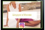 """Ведение аккаунта """"ШоуРум в Москве """""""