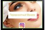 """Ведение аккаунта """"Перманентный макияж"""" SMM Instagram."""