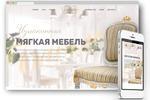 LANDING PAGE для компании БАРОККО