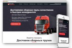 LANDING PAGE для компании РИТЕЙЛ ЛОГИСТИК