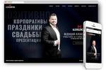 LANDING PAGE ведущего АЛЕКСЕЯ КУЗНЕЦОВА