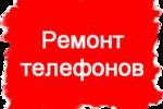 РЕМОНТ ТЕЛЕФОНОВ МТС