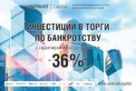 """Пресс-волл для """"Unitrust capital"""""""