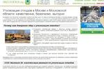 Утилизация отходов в Москве