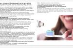 Вред и польза отбеливающей зубной пасты