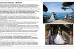 Организация свадьбы в Испании