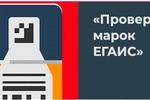 """Мобильное приложение """"ЕГАИС"""""""