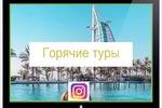 Горячие туры Ижевск