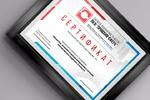 Сертификат для компании