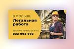 Баннер работа в Польше