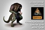Циклические анимации монстров для ММО игры sZone Online