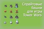 Спрайтовые башни для игры Tower Wars