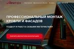 Дизайн главной страница для сайта по монтажу кровли и фасадов