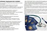 Оформление медицинских книжек