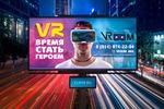 Билборд 6х3 для VR клуба