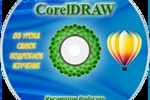 Видео уроки по программе CorelDRAW 2019