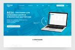 Лендинг-презентация программы для сервисных центров