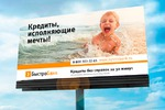 Билборд для банка «БыстроБанк»