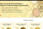 Золотой запас - покупка и продажа золотых монет