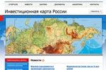 Глобальный инвестиционный сервис РФ